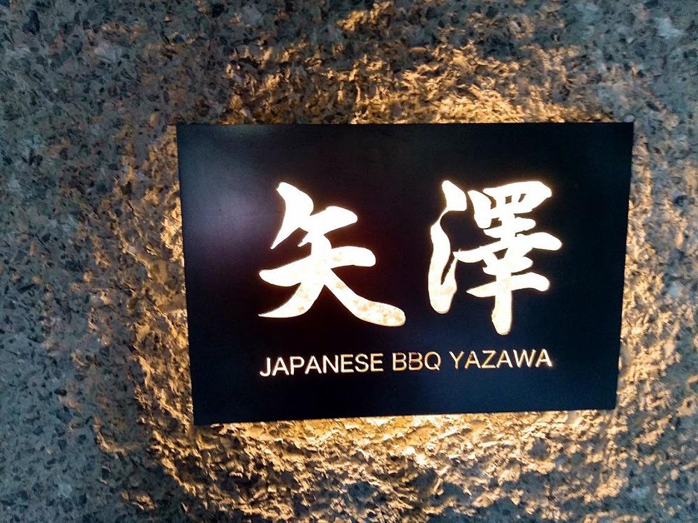 焼肉矢澤がホーチミンに出店!世界に広がる最高級焼肉レストランに潜入!
