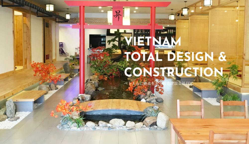 デザインから施工までの総合建設会社TDC|ベトナムで飲食進出するには