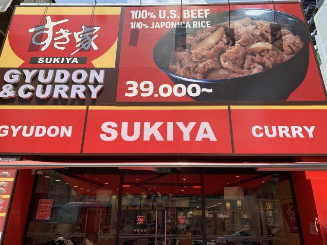 外国人が好きな日本食2020|海外・ホーチミン・ランチ|すき屋編